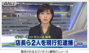 摘発ニュース